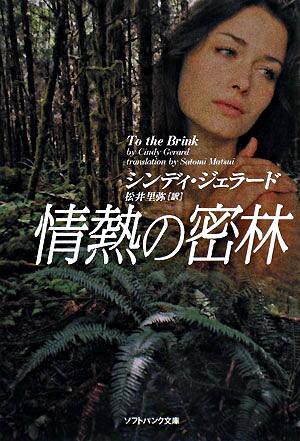 情熱の密林 <ソフトバンク文庫>