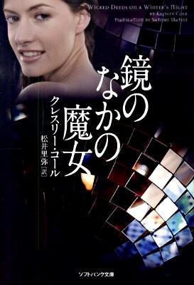 鏡のなかの魔女 <ソフトバンク文庫 コ-4-3>