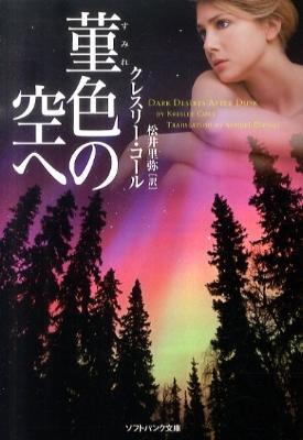 菫色の空へ <ソフトバンク文庫 コ-4-5>