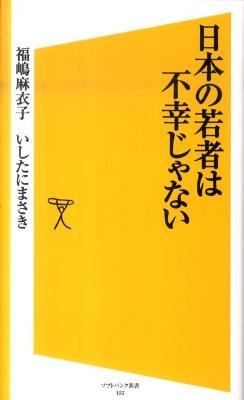 日本の若者は不幸じゃない <ソフトバンク新書 153>