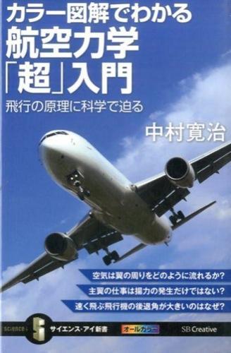 カラー図解でわかる航空力学「超」入門 <サイエンス・アイ新書 SIS-336>