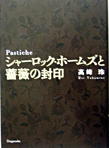 シャーロック・ホームズと薔薇の封印 : pastiche