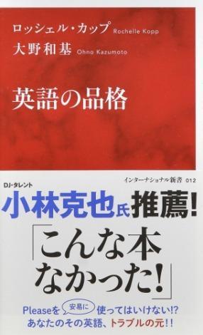 英語の品格 <インターナショナル新書 012>