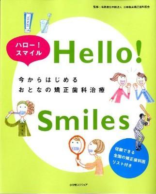 今からはじめるおとなの矯正歯科治療 : ハロー!スマイル