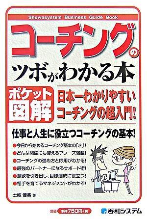 コーチングのツボがわかる本 : 日本一わかりやすいコーチングの超入門! : ポケット図解