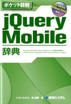 jQuery Mobile辞典 <ポケット詳解>