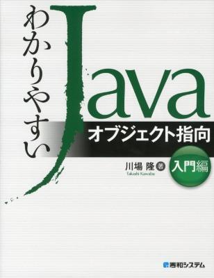 わかりやすいJava オブジェクト指向入門編