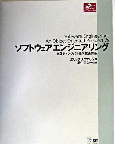 ソフトウェアエンジニアリング : 実践的オブジェクト指向技術体系 <Object oriented selection>