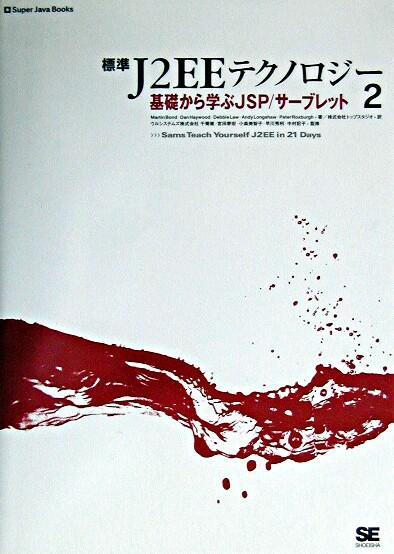 標準J2EEテクノロジー : super Java books 2