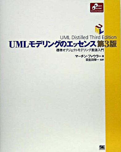UMLモデリングのエッセンス : 標準オブジェクトモデリング言語入門 <Object oriented selection> 第3版.