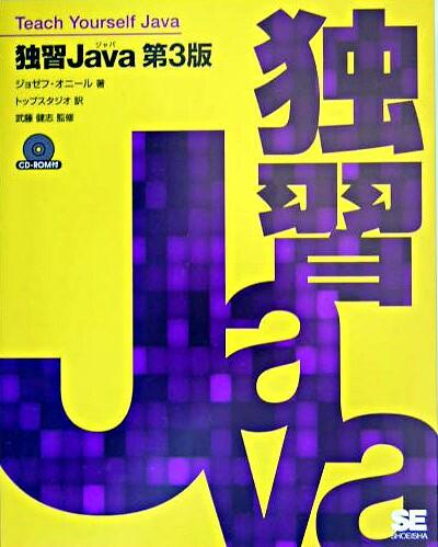 独習Java 第3版.