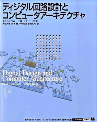 ディジタル回路設計とコンピュータアーキテクチャ <IT architects' archive>