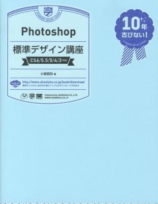 Photoshop標準デザイン講座 <10年古びない!>