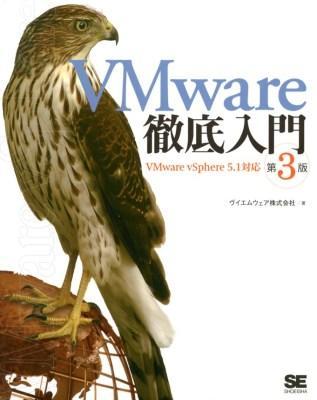VMware徹底入門 : VMware vSphere 5.1対応 第3版.