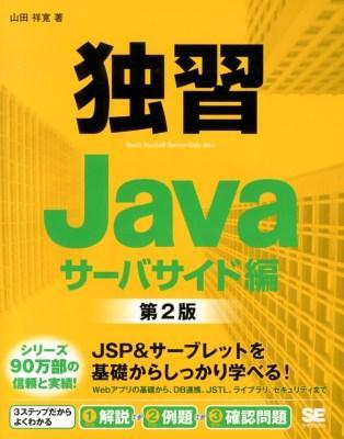 独習Java = Teach Yourself Server-Side Java サーバサイド編 第2版.