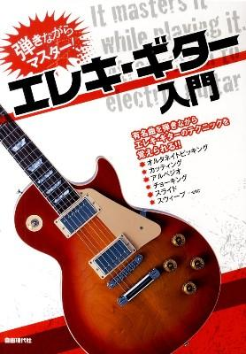 弾きながらマスター!エレキ・ギター入門 : 有名曲を弾きながらエレキ・ギターのテクニックを覚えられる!!