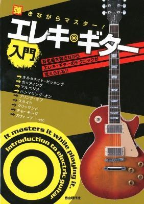弾きながらマスター!エレキ・ギター入門 : 曲を弾きながらギターテクを身につけよう!