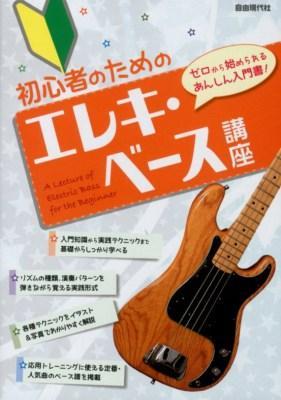 初心者のためのエレキ・ベース講座 = A Lecture of Electric Bass for the Beginner 2012 <ゼロから始められるあんしん入門書!>