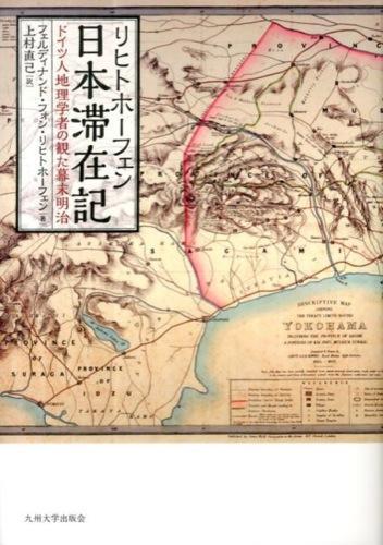 リヒトホーフェン日本滞在記