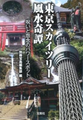 東京スカイツリー風水奇譚 <宝島SUGOI文庫 Aへ-1-162>
