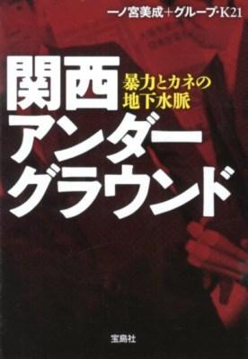 関西アンダーグラウンド : 暴力とカネの地下水脈 <宝島SUGOI文庫 Aい-1-11>