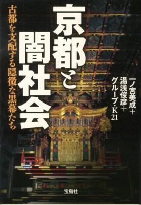 京都と闇社会 : 古都を支配する隠微な黒幕たち <宝島SUGOI文庫 Aい-1-12>