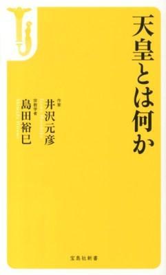 天皇とは何か <宝島社新書 374>