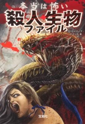 本当は怖い殺人生物ファイル <宝島SUGOI文庫 Eく-1-3>