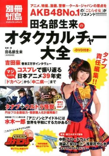 田名部生来のオタクカルチャー大全 = OTAKU CULTURE COMPLETE WORK TANABE MIKU : 別冊タナブ島 : otaku & culture