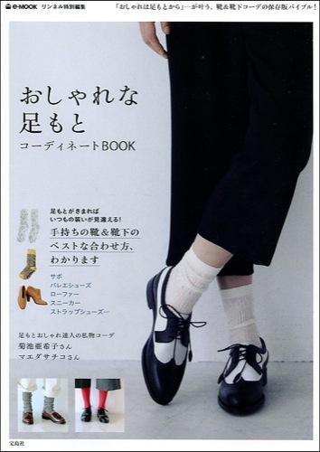 おしゃれな足もとコーディネートBOOK <e-MOOK>