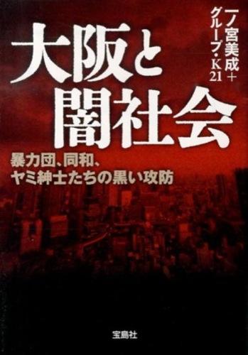 大阪と闇社会 : 暴力団、同和、ヤミ紳士たちの黒い攻防 <宝島SUGOI文庫 Aい-1-15>