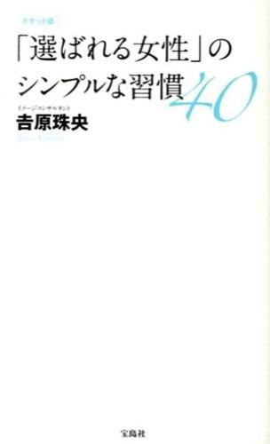 「選ばれる女性」のシンプルな習慣40 ポケット版.