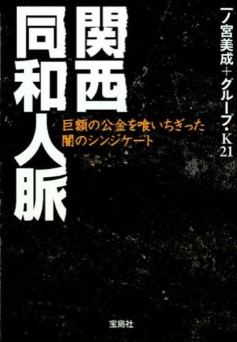 関西同和人脈 : 巨額の公金を喰いちぎった闇のシンジケート <宝島SUGOI文庫 Aい-1-16>