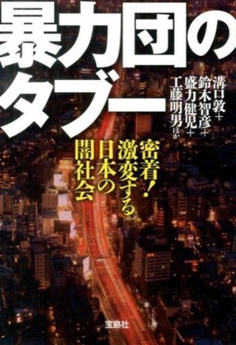 暴力団のタブー : 密着!激変する日本の闇社会 <宝島SUGOI文庫 Aみ-5-2>