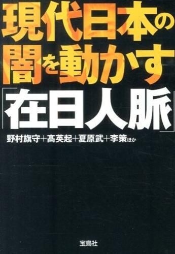 現代日本の闇を動かす「在日人脈」 <宝島SUGOI文庫 Aの-1-3>