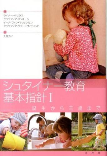 シュタイナー教育基本指針 1 (誕生から三歳まで)