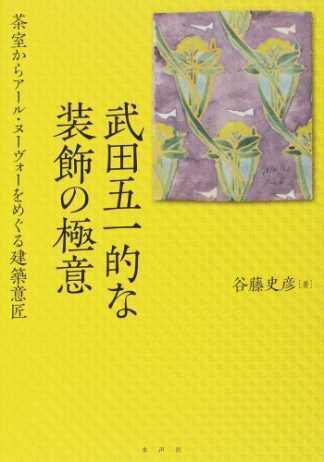 武田五一的な装飾の極意