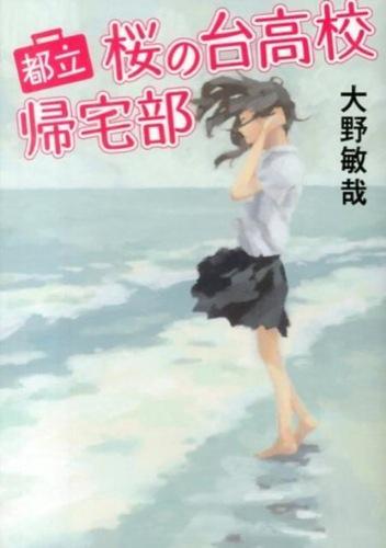 都立桜の台高校帰宅部 <リンダブックス>