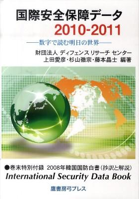 国際安全保障データ : 数字で読む明日の世界 2010-2011