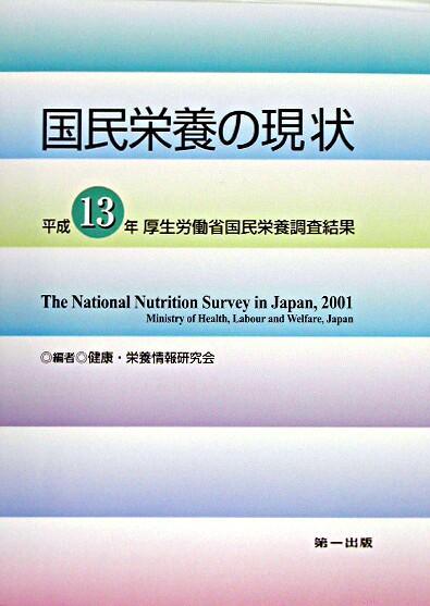国民栄養の現状 : 平成13年厚生労働省国民栄養調査結果