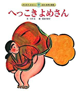 へっこきよめさん <みんなでよもう!日本・世界の昔話 2-7> 第2版.