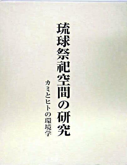 琉球祭祀空間の研究 : カミとヒトの環境学