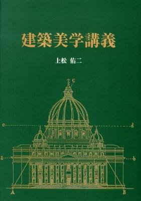 建築美学講義
