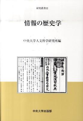 情報の歴史学 <中央大学人文科学研究所研究叢書 52>