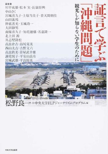 証言で学ぶ「沖縄問題」