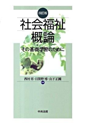 社会福祉概論 : その基礎学習のために 4訂版.