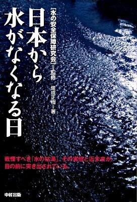 日本から水がなくなる日