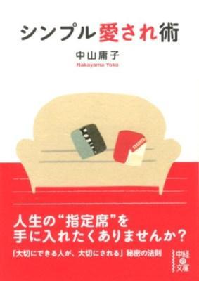 シンプル愛され術 <中経の文庫 な-4-6>