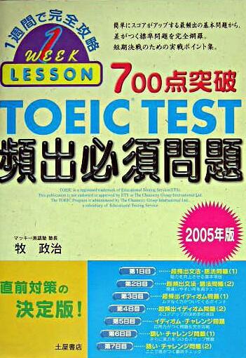 700点突破TOEIC TEST頻出必須問題 2005年版