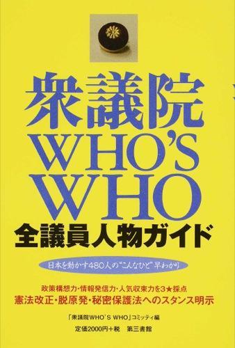 衆議院WHO'S WHO : 全議員人物ガイド